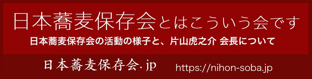日本蕎麦保存会