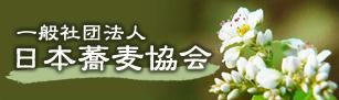 社団法人日本蕎麦協会
